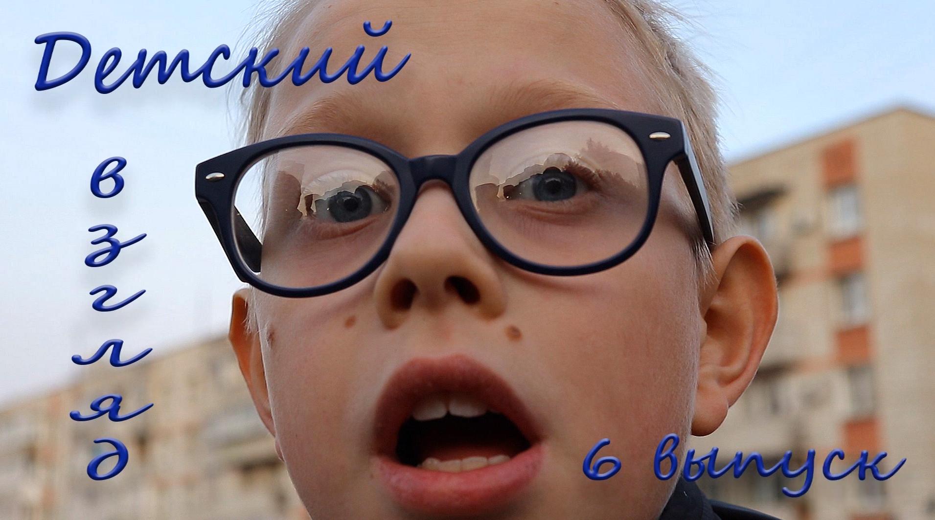 Шестой выпуск программы «Детский взгляд»: события в Кольцово