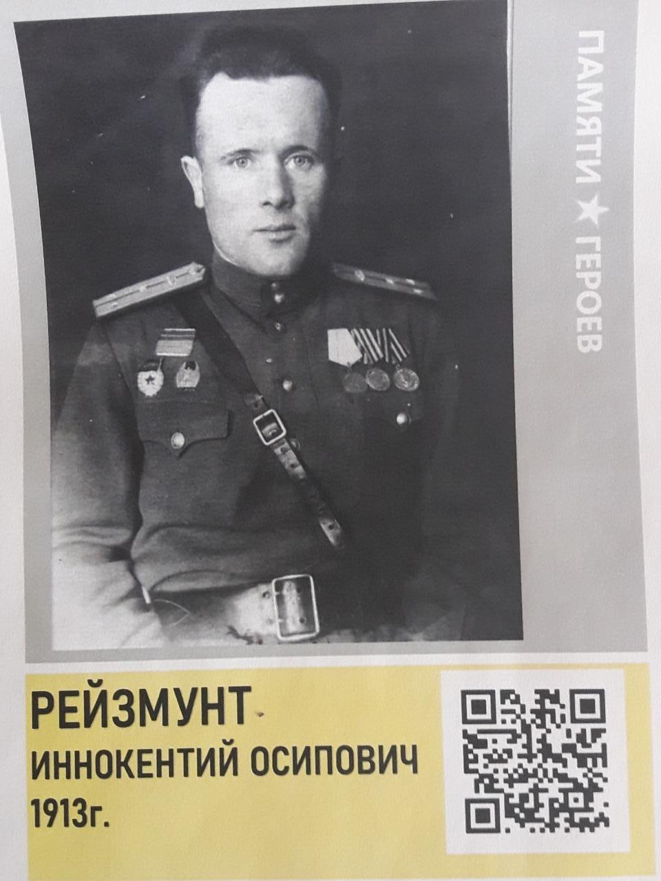 Бакуменко Егор рассказывает о своем прапрадеде Иннокентие Осиповиче Рейзмунт (видео)